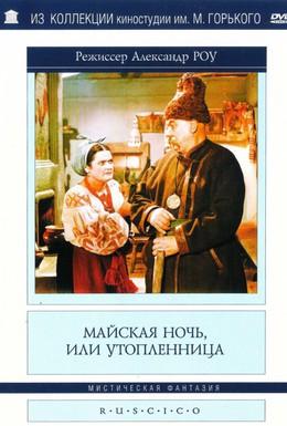 Постер фильма Майская ночь, или Утопленница (1952)