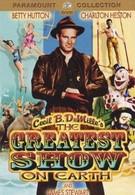 Величайшее шоу мира (1952)