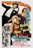 Красавица Нью-Йорка (1952)