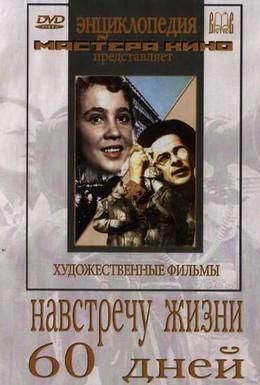 Постер фильма Навстречу жизни (1952)