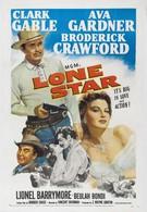 Одинокая звезда (1952)