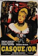 Золотая каска (1952)
