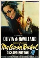 Моя кузина Рэйчел (1952)