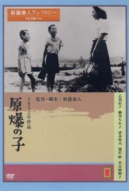 Постер фильма Дети Хиросимы (1952)