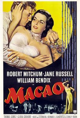 Постер фильма Макао (1952)