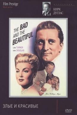 Постер фильма Злые и красивые (1952)