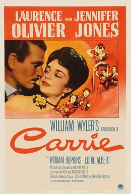 Постер фильма Сестра Кэрри (1952)