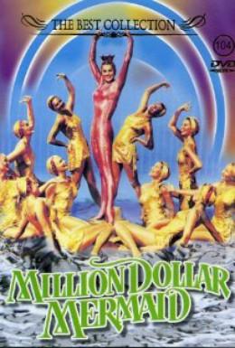 Постер фильма Миллион долларов для русалки (1952)