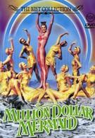 Миллион долларов для русалки (1952)