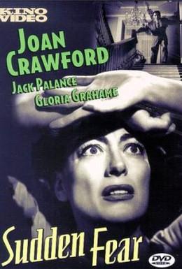 Постер фильма Внезапный страх (1952)