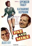 Пэт и Майк (1952)