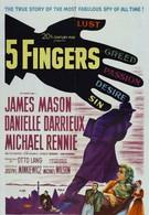 Пять пальцев (1952)