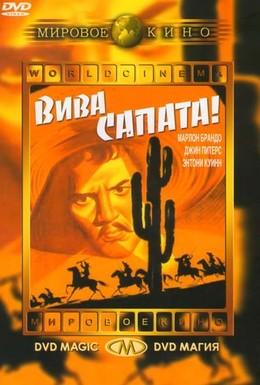 Постер фильма Вива, Сапата! (1952)