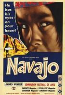 Навахо (1952)