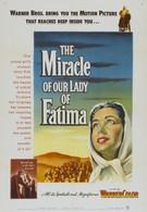 Чудо Богоматери в Фатиме (1952)