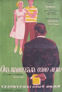 Постер фильма Она танцевала одно лето (1951)
