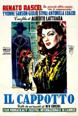 Постер фильма Шинель (1952)