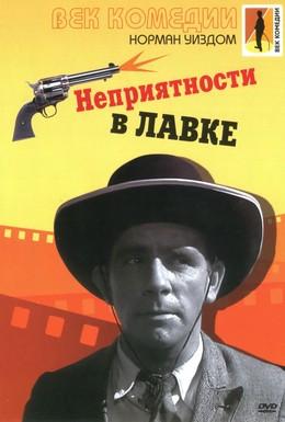 Постер фильма Неприятности в лавке (1953)