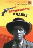 Неприятности в лавке (1953)