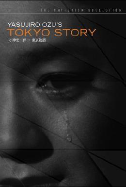 Постер фильма Токийская повесть (1953)
