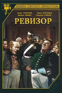 Постер фильма Ревизор (1952)