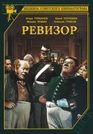 Ревизор (1952)