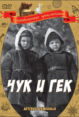 Постер фильма Чук и Гек (1953)