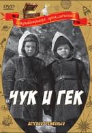 Чук и Гек (1953)