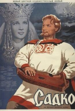 Постер фильма Садко (1953)
