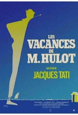 Постер фильма Каникулы господина Юло (1953)