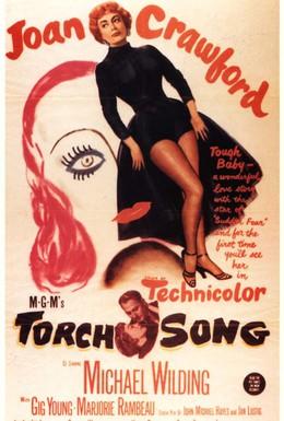 Постер фильма Грустная песня (1953)