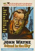 Небесный остров (1953)
