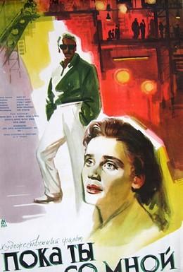 Постер фильма Пока ты со мной (1953)