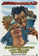 Острие стрелы (1953)