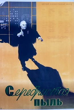 Постер фильма Серебристая пыль (1953)