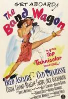 Театральный фургон (1953)