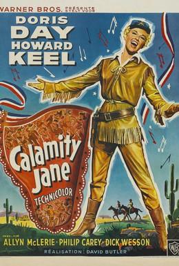 Постер фильма Джейн-катастрофа (1953)