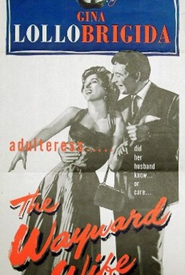 Постер фильма Провинциалка (1953)