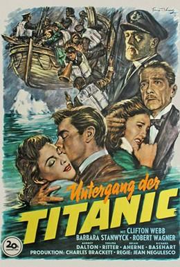 Постер фильма Титаник (1953)