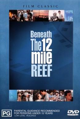 Постер фильма Коралловый риф (1953)