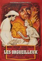 Гордецы (1953)