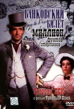 Постер фильма Банковский билет в миллион фунтов стерлингов (1954)