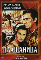 Плащаница (1953)