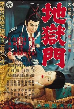 Постер фильма Врата ада (1953)