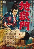 Врата ада (1953)
