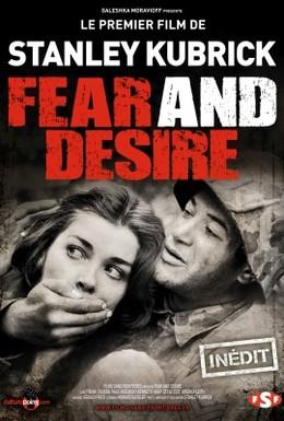 Постер фильма Страх и вожделение (1953)