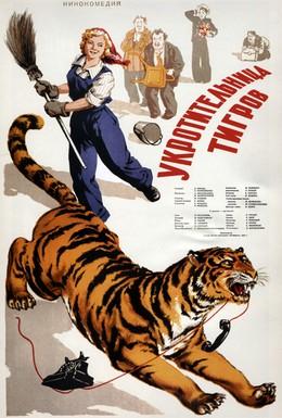 Постер фильма Укротительница тигров (1954)