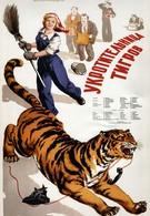 Укротительница тигров (1955)