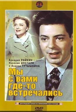 Постер фильма Мы с вами где-то встречались (1954)