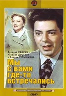 Мы с вами где-то встречались (1954)